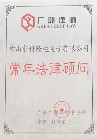 广瀚法律顾问