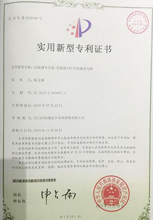 科隆达实用新型专利证书